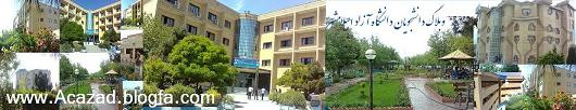 دانشگاه آزاد اسلامشهر