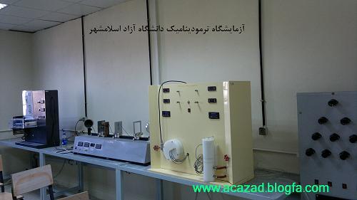 آزمایشگاه ترمودینامیک دانشگاه آزاد اسلامشهر - آز ترمو