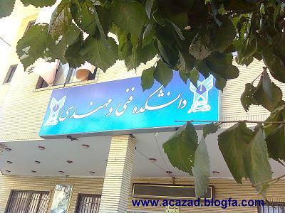 وبلاگ دانشجويي دانشگاه آزاد اسلامشهر/دانشگاه آزاد اسلامشهرAcazad.blogfa.com